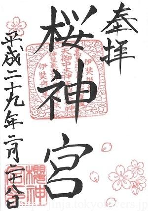 桜神宮 御朱印(新)