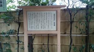 池尻稲荷神社 井戸ご由緒