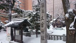 札幌三吉神社 社号碑