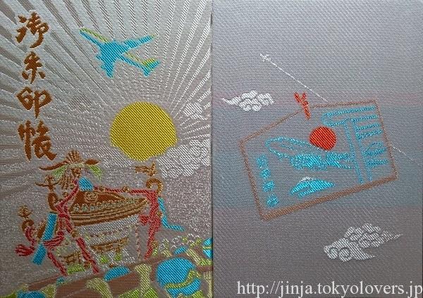 羽田神社 祭礼期間限定御朱印帳(暁フライト)