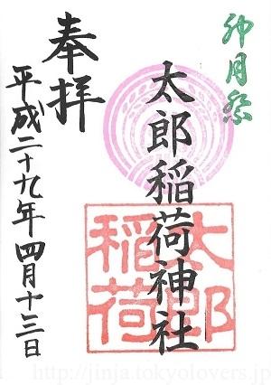 亀戸天祖神社 太郎稲荷神社 卯月祭 御朱印