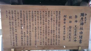 札幌彌彦神社 ご由緒書