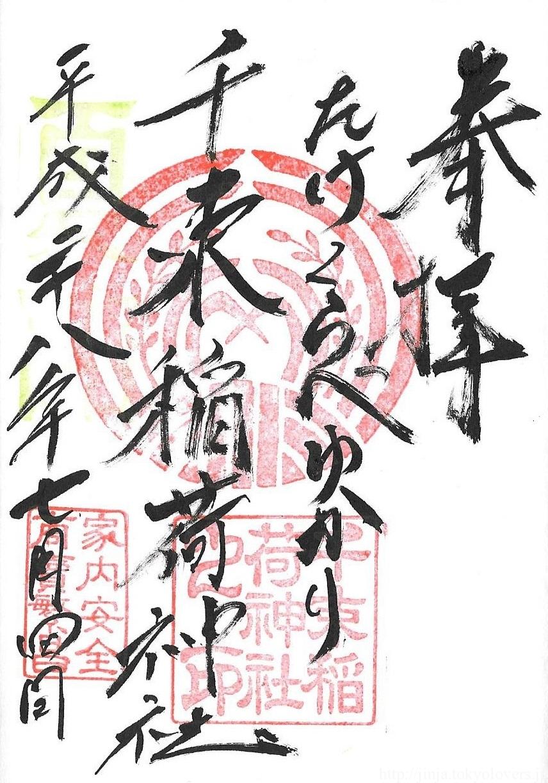 千束稲荷神社 夏詣御朱印