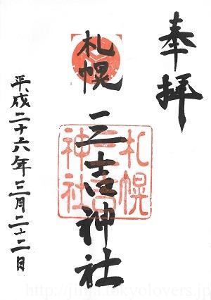 札幌三吉神社 御朱印