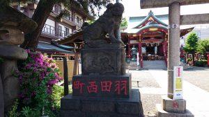羽田神社 狛犬 吽