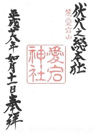 (芝)愛宕神社 御朱印