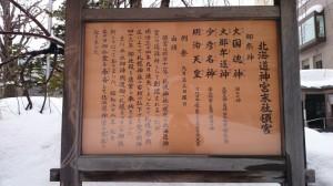 北海道神宮頓宮 御由緒書