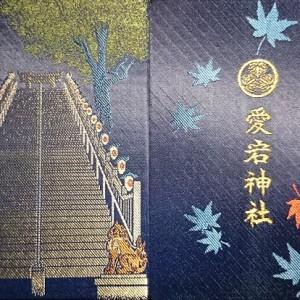 愛宕神社 御朱印帳