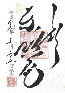 上野東照宮 御朱印(桜開花期限定)