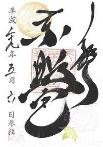 上野東照宮 金の葵紋御朱印