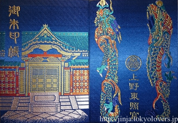 上野東照宮 御朱印帳(昇り龍降り龍)
