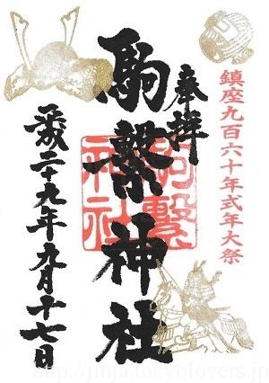 駒繋神社 鎮座960年式年大祭 御朱印
