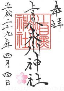 上目黒氷川神社(桜開花期) 御朱印