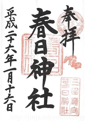 三田春日神社 御朱印(旧)