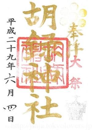 荒川区・胡録神社 例大祭限定御朱印