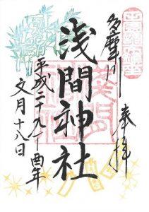 多摩川浅間神社 2017(平成29)年7月限定御朱印(七夕・夏詣)