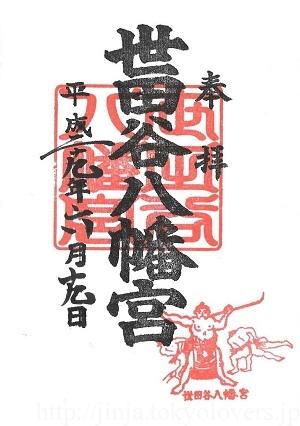 世田谷八幡宮 御朱印(新)