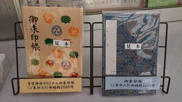 鷲宮神社 御朱印帳二種