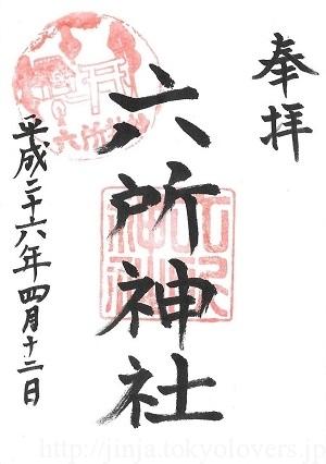 赤堤六所神社 御朱印(旧)