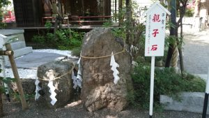 田無神社 親子石