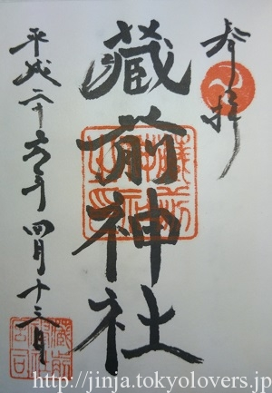 蔵前神社 御朱印
