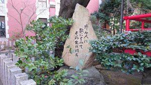 三田春日神社 御成敗式目碑
