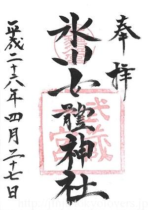氷川女體神社 御朱印