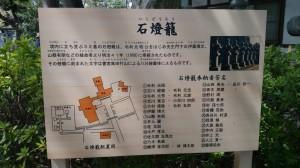 松陰神社 石灯籠の説明書き