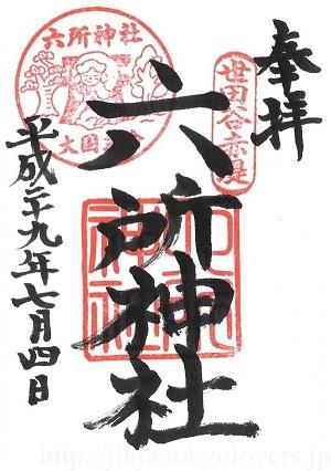 赤堤六所神社 御朱印(新)