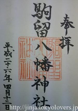 駒留八幡神社 御朱印