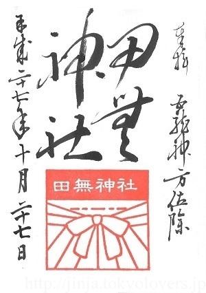 田無神社 御朱印