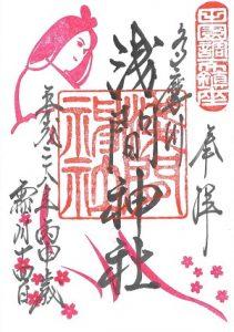 多摩川浅間神社 2016(平成28)年11月限定御朱印(御祭神)