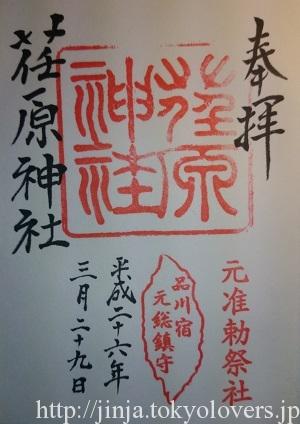 荏原神社 御朱印