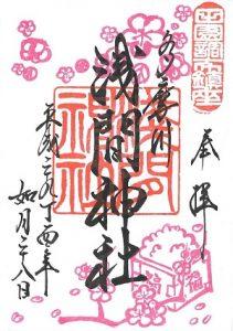 多摩川浅間神社 2017(平成29)年2月限定御朱印(福枡・梅)