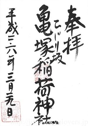 亀塚稲荷神社 御朱印