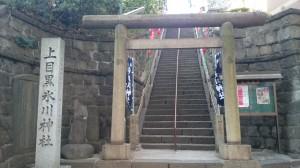 上目黒氷川神社(旧大橋氷川神社) 社号標と鳥居