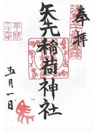 矢先稲荷神社 御朱印 (新)