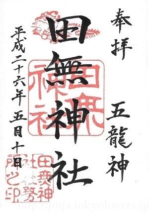 田無神社 御朱印(旧)