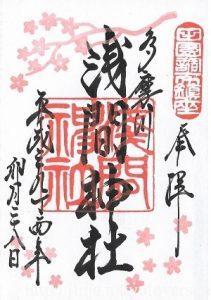 多摩川浅間神社 2017(平成29)年4月限定御朱印(桜)
