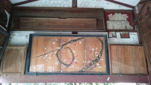 松原菅原神社 奉納額 (2)