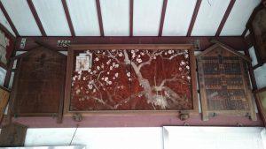 松原菅原神社 奉納額 (3)