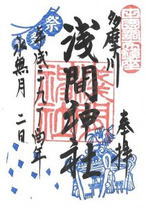 多摩川浅間神社 2017(平成29)年6月限定御朱印(神輿)