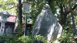 多摩川浅間神社 食行身禄之碑