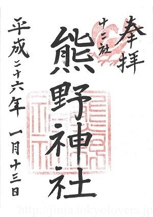 十二社熊野神社 御朱印