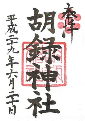 荒川区・胡録神社 御朱印(新)