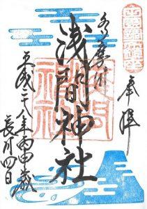 多摩川浅間神社 2016(平成28)年9月限定御朱印(富士山)
