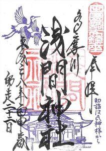多摩川浅間神社 2016(平成28)年12月限定御朱印(社殿)