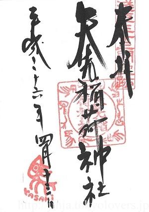 矢先稲荷神社 御朱印