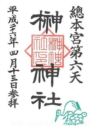 第六天榊神社 御朱印