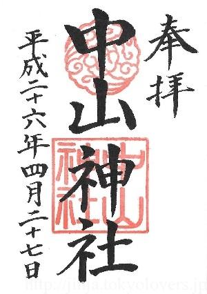 中山神社 御朱印